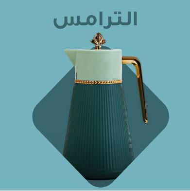 تخفيضات رمضان من Qasr Alawani 2020